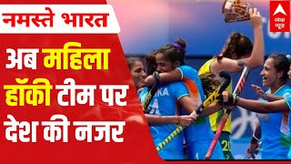 Tokyo Olympics: All eyes on Indian women's hockey team today   Full Report - ABPNEWSTV