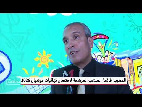 المغرب .. لائحة الملاعب المرشحة لاحتضان مونديال 2026