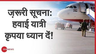 India में May 25 से Domestic Flights शुरू हो रही है, यात्रा से पहले रखे़ इन बातों का ध्यान - ZEENEWS