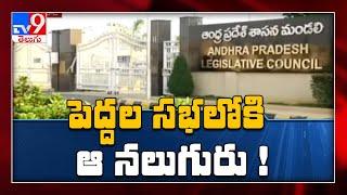 గవర్నర్ కోటాలో ఎమ్మెల్సీ పేర్లు ఖరారు చేసిన జగన్ సర్కార్ || Andhra Pradesh - TV9 - TV9