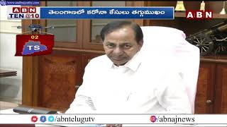 Telangana News: Government Decided To More Relaxation After 19th June   ABN Telugu - ABNTELUGUTV
