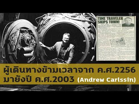 ผู้เดินทางข้ามเวลาจาก-ค.ศ.2256