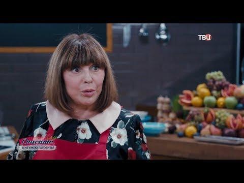 Наталья Варлей. Спасите, я не умею готовить!