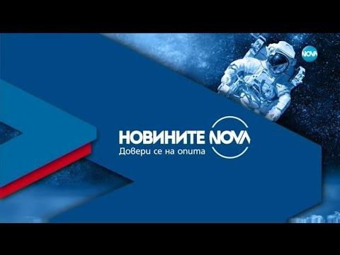 Новините на NOVA (15.07.2019 - централна емисия)