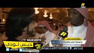 فيديو:مختار فلاته نتغاضى عن المال من اجل جمهور الاتحاد