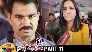 Gallo Telinattunde Latest Telugu Movie HD | Ajay | Kausalya | Latest Telugu Movies | Part 11 - MANGOVIDEOS