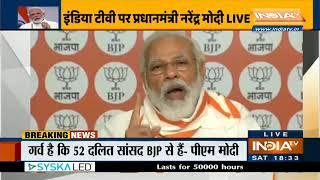 हमारे संगठन के लिए हमेशा राष्ट्र प्रथम रहा है: पीएम नरेंद्र मोदी | IndiaTV - INDIATV