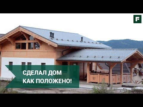 Фахверковое шале на участке с перепадом 5 метров // FORUMHOUSE