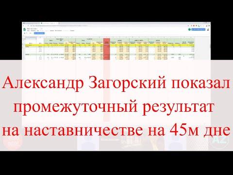 Александр Загорский — промежуточный результат наставничества на 45м дне