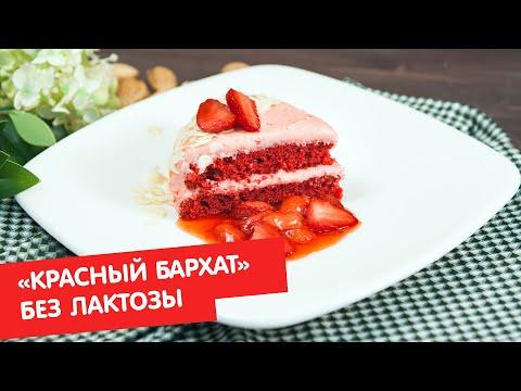 Торт «Красный бархат» | Без лактозы