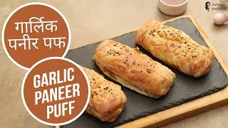 गार्लिक पनीर पफ   Garlic Paneer Puff   Sanjeev Kapoor Khazana - SANJEEVKAPOORKHAZANA