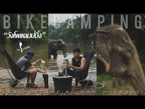 Bike-Camping-วังโพแคมป์ปิ้ง-กา