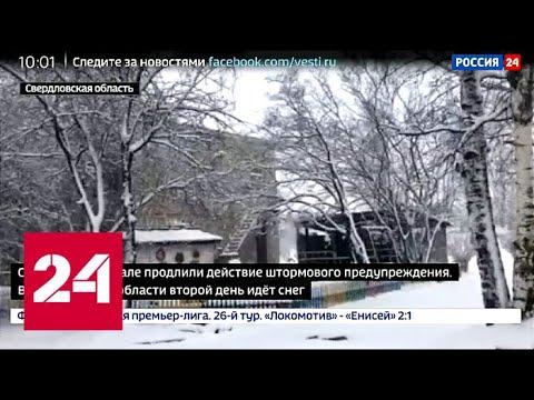 В Свердловскую область в последние дни апреля вернулась зима - Россия 24 photo