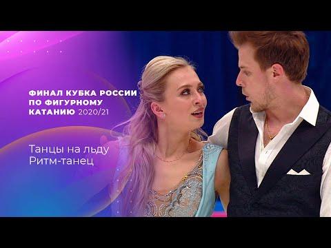Ритм-танец. Танцы на льду. Финал Кубка России по фигурному катанию 2020/21