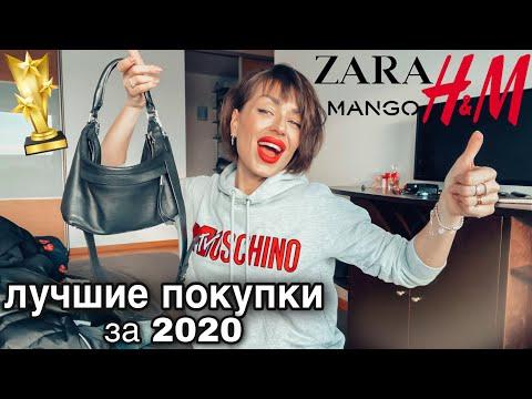 ЛУЧШИЕ ПОКУПКИ за 2020 год 👍🏻 ZARA, H&M, Mango 🛍 одежда и аксессуары