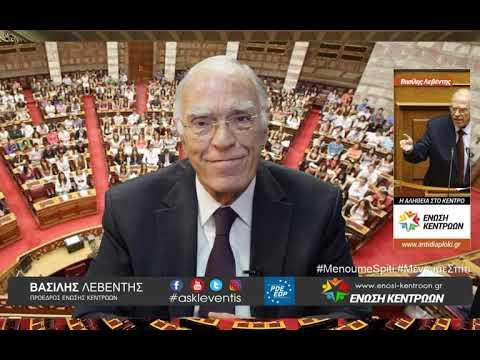 #askleventis, Τετάρτη 1 Απριλίου 2020, 9:30μμ, ο Βασίλης Λεβέντης σε έκτακτη εκπομπή