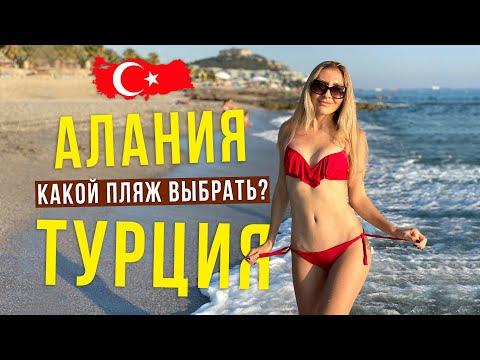 🔥 ТУРЦИЯ 2021 — Пляж КЛЕОПАТРА в Алании, Почему НАМ НЕ НРАВИТСЯ!? Пляжи в ОБА Лучше!? Турция