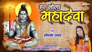 New Daak Kawad Song #कांवड़ गीत   हर भोला महादेवा   सावन सोमवार स्पेशल - BHAKTISONGS