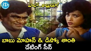 Babu Mohan & Disco Shanti Dating Scene | Hello Alludu Movie Scenes | Suman | Rambha | iDream Movies - IDREAMMOVIES