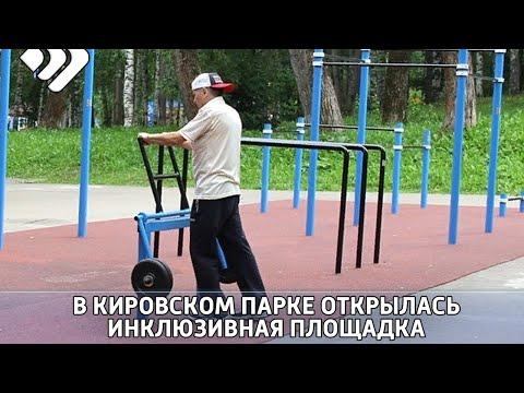 В сыктывкарском парке им. Кирова открылась инклюзивная площадка