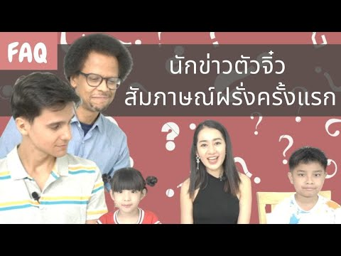 Mission-เด็กไทยสัมภาษณ์ฝรั่งคร