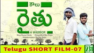 Kowlu Raithu Telugu Short Film | కౌలు రైతు - YOUTUBE