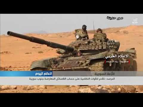 تقدم للقوات النظامية على حساب الفصائل المعارضة جنوب سورية