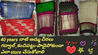 40 years old అమ్మ చీరలు collection,miss కాకుండా చూడండి|40 years old Mom Sares|store sarees for years - ANDHRARECIPES