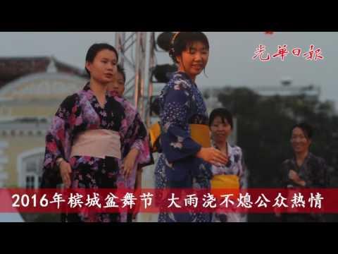 2016年槟城盆舞节 大雨浇不熄公众热情