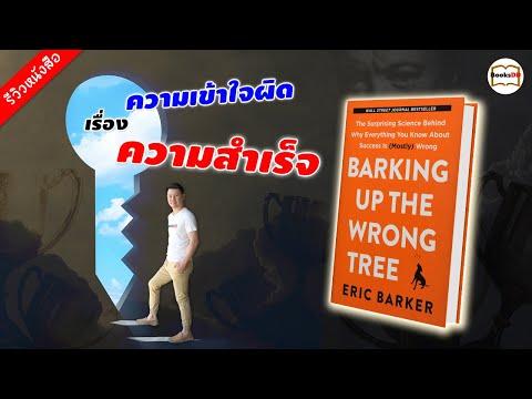 รีวิวหนังสือ-Barking-Up-The-Wr