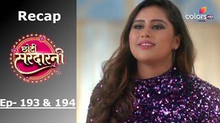 Choti Sarrdaarni - छोटी सरदारनी - Episode -193 & 194 - Recap - COLORSTV