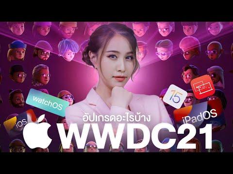 apple-wwdc-2021-|-ไฮไลท์ฟีเจอร