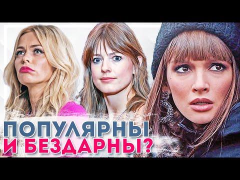 Бездарные актрисы российского кино. А вы согласны? Переоцененные российские красотки