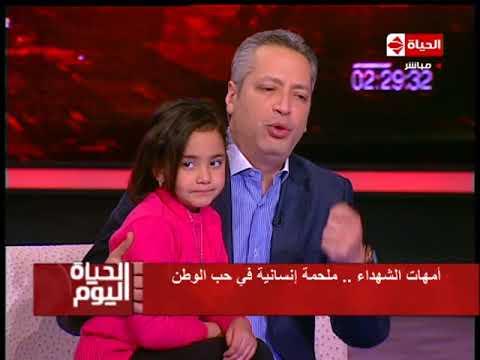 الحياة اليوم - أرملة الشهيد أركان حرب أحمد محمود شعبان : عشت معه 10 سنوات فقط بالعمر كله