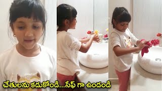 Manchu Lakshmi Daughter Nirvana Showing Proper Way to Wash Hands | Rajshri Telugu - RAJSHRITELUGU