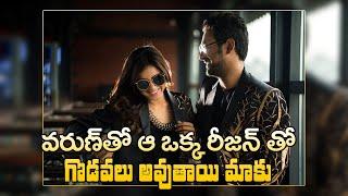 That's the Reason Quarrels with Varun Happen : Vithika Sheru | ఆ ఒక్క రీజన్ తో గొడవలు అవుతాయి మాకు - IGTELUGU