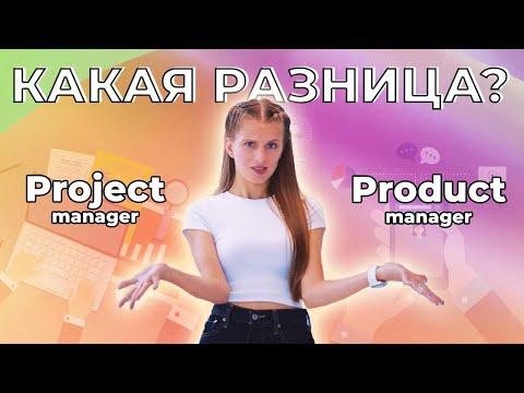 Project и Product. В чем разница между менеджером проекта и менеджером продукта?