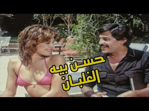 Hassan Beih El Ghalban Movie - فيلم حسن بيه الغلبان