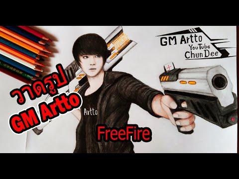 วาดรูป-GM-Artto-GM-FreeFire-ແຕ