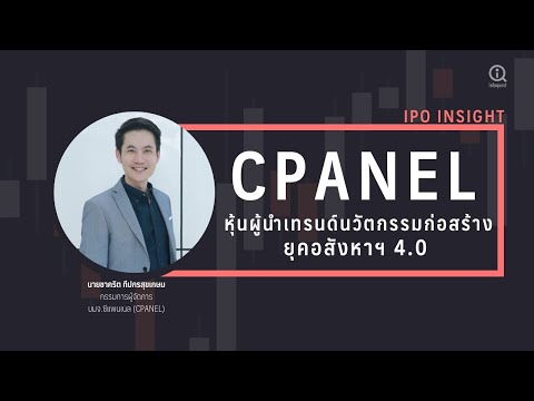 CPANEL-หุ้นผู้นำเทรนด์นวัตกรรม