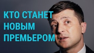 Кандидат Зеленского: все