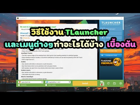 Minecraft-TL-:-วิธีใช้งาน-TLau
