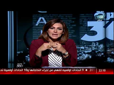 القاهرة 360 | الحكم بقضية الرشوة الكبرى .. أزمة النواب وتأشيرات الحج .. رشوة تنمية الثروة السمكية