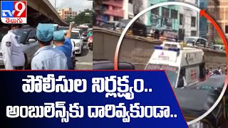 అంబులెన్స్లో పెషెంట్  చావుకొచ్చిన...హోం మంత్రి ప్రోటోకాల్     Hyderabad - TV9 - TV9