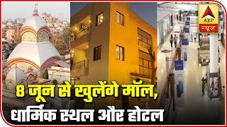 Unlock 1: Malls, religious places, hotels to reopen from June 8 - ABPNEWSTV