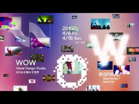 WOW Visual Design Studio ーWOWが動かす世界ー