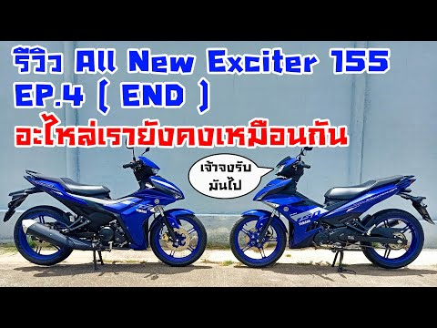 รีวิว-All-New-Exciter-155-EP.4