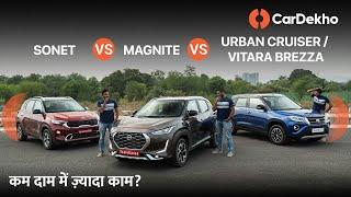 Nissan Magnite 2020 vs Kia Sonet vs Brezza/Toyota Urban Cruiser| सबसे SENSIBLE छोटी SUV कौनसी?