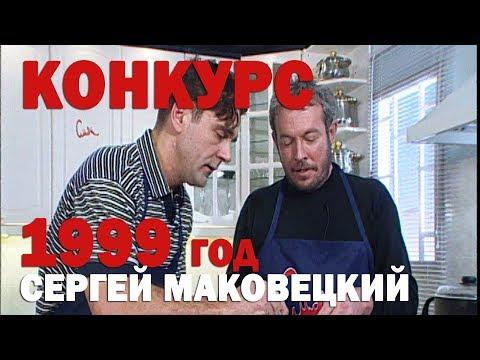 #20ЛетНазад. CМАК с Сергеем Маковецким. 23 января 1999 год photo