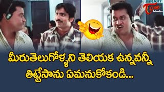 Sunil And Ravi Teja Comedy Scenes | Telugu Movie Comedy SCenes | NavvulaTV - NAVVULATV